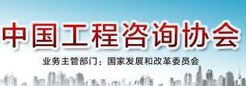 "<span style=""color:#666666;font-family:Microsoft YaHei;font-size:medium;"">中国工程咨询协会</span>"