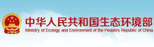 "<span style=""color:#666666;font-family:Microsoft YaHei;font-size:medium;"">中国生态环境部</span>"